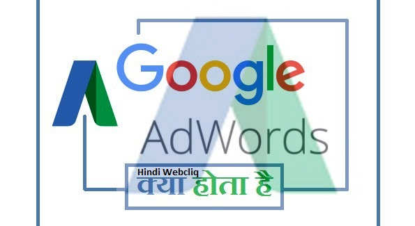 what-is-google-adwords-hindi