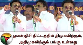 The ONGC project is part of the DMK and High Command: Vijayakanth