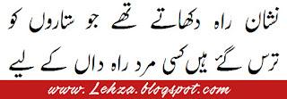 Nishaan-e-Raah Dikhaate The Jo Sitaron Ko  Taras Gaye Hain Kisi Mard-e-Raahdan Ke Liye