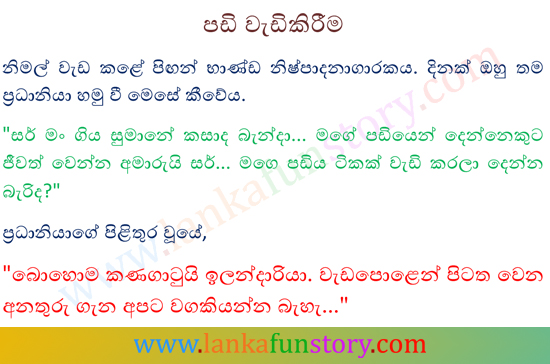 Sinhala Jokes-Salary Increment
