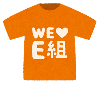 クラスTシャツのイラスト(E組)