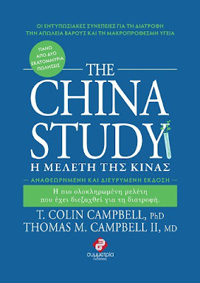 The China Study – Η Μελέτη της Κίνας