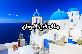 ملف طلب فيزا اليونان / Visa Grèce
