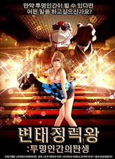 Transformational King- Invisible Man's Birth (2016) [เกาหลี 18+]