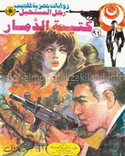 قراءة وتحميل 94 كتيبة الدمار رجل المستحيل أدهم صبري نبيل فاروق