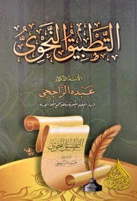التطبيق النحوي - عبده الراجحي , pdf