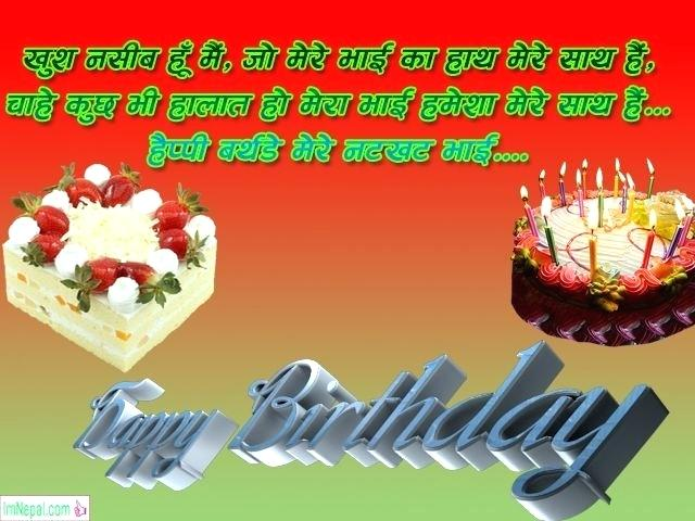 Funny Happy Birthday Wishes In Hindi Best Friend Bday