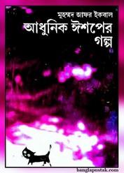 আধুনিক ঈশপের গল্প-মুহম্মদ জাফর ইকবাল