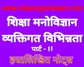 Vyktigt vibhinnta hastlikhit notes in hindi, psychology notes in hindi