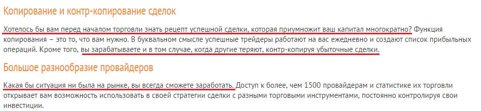 Aforex.ru email торговые форекс платформы