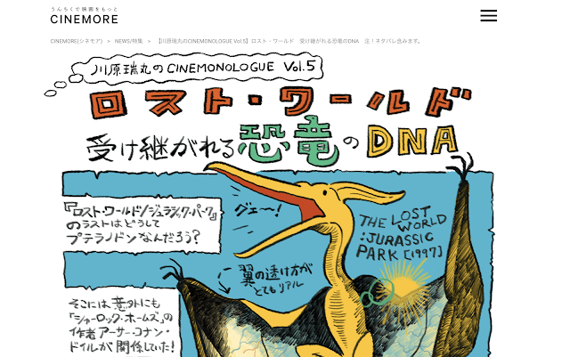 映画サイト「CINEMORE」連載第5回