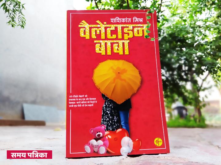 'वैलेंटाइन बाबा' आज के ज़माने का उपन्यास है जिसे नौजवान पीढ़ी को पढ़ना चाहिए
