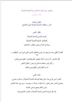 تحضير درس المدينة الحديثة في اللغة العربية للسنة الرابعة متوسط الجيل الثاني