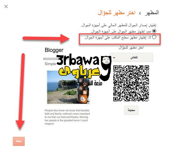 ايقاف عرض اصدار الهاتف لأظهار الشكل الكامل لقالب مدونة بلوجر