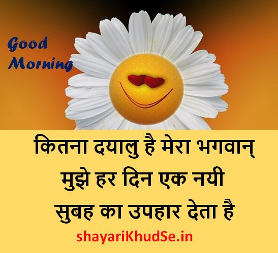 Good morning shayari images,Good morning shayari with images,Good morning shayari images hd download, Good morning messages,