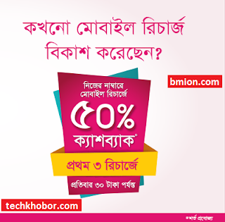 Bkash-50%-Cashback-On-Self-Mobile-Recharge-First-3-Time-Recharge