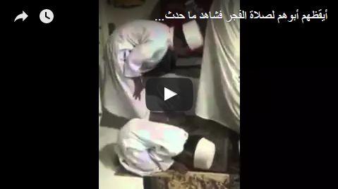 أيقظهم أبوهم لصلاة الفجر فشاهد ما حدث :)