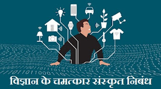 विज्ञान के चमत्कार संस्कृत निबंध। Vigyan ke Chamatkar in Sanskrit