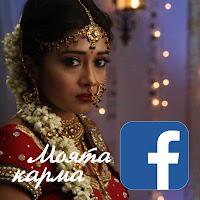 https://www.facebook.com/moyatakarma/