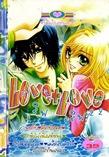 ขายการ์ตูนออนไลน์ การ์ตูน Love Love เล่ม 22