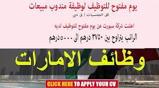 يوم مفتوح للتوظيف لوظيفة مندوب مبيعات فى دبي برواتب مجزية 3750 الى 5000 درهم