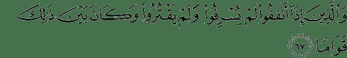 Al Furqan ayat 67