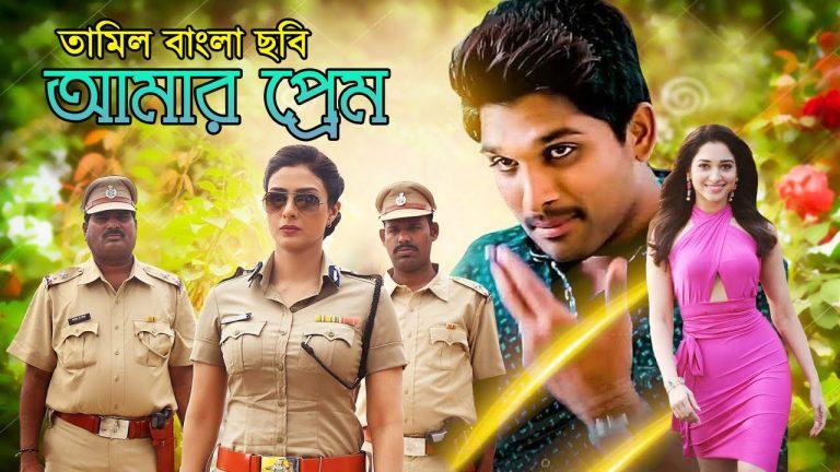 download Apna Sapna Money Money 2 movie in hindi 720p