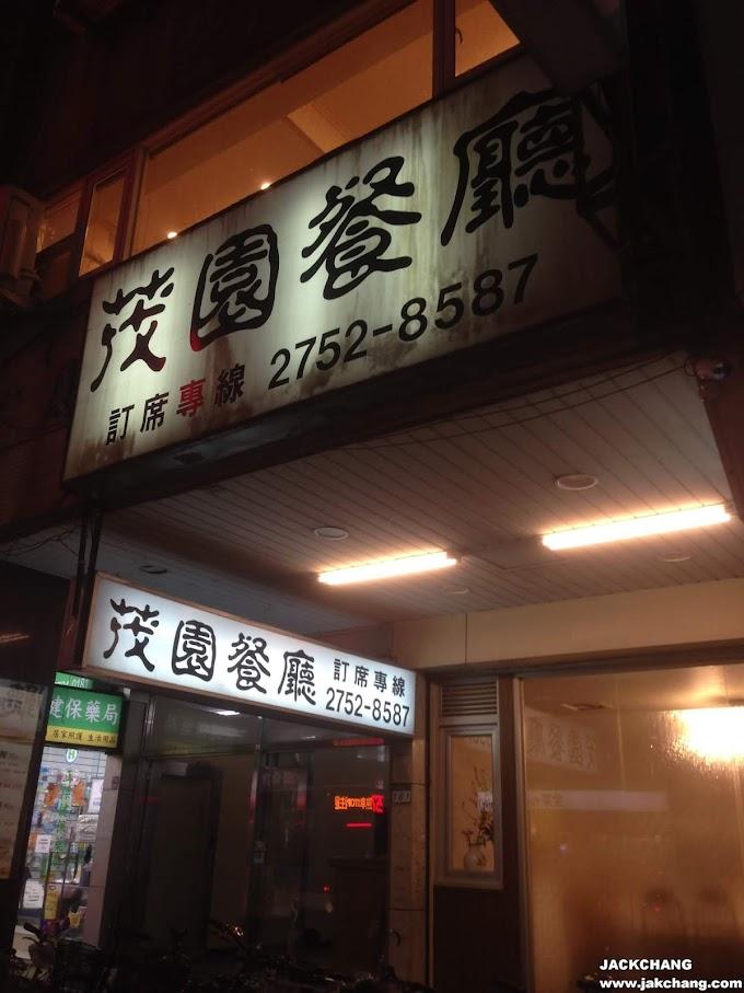 Food in Taipei,Maoyuan-Taiwanese style Restaurant,Michelin Guild Bib Gourmand