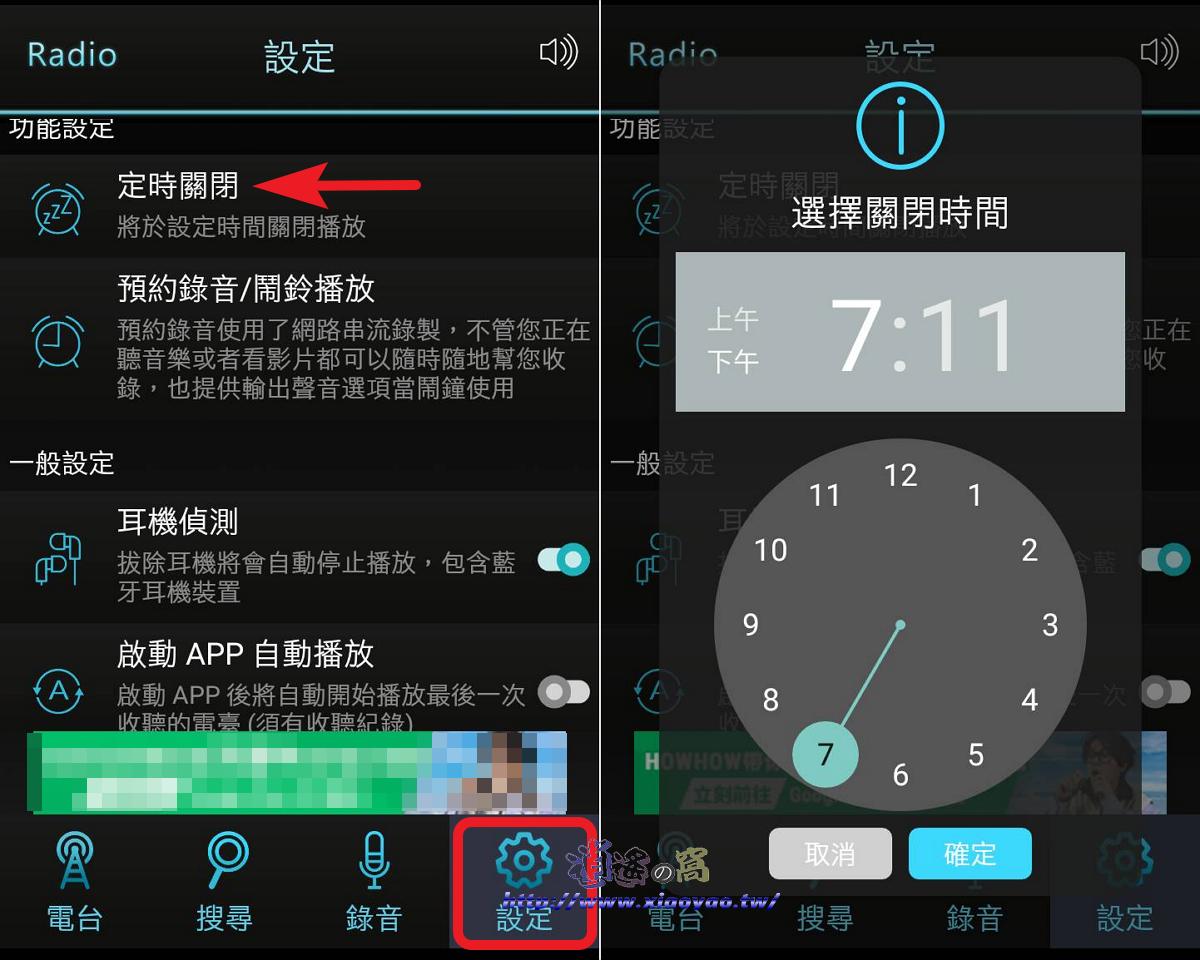 台灣收音機-手機收聽廣播