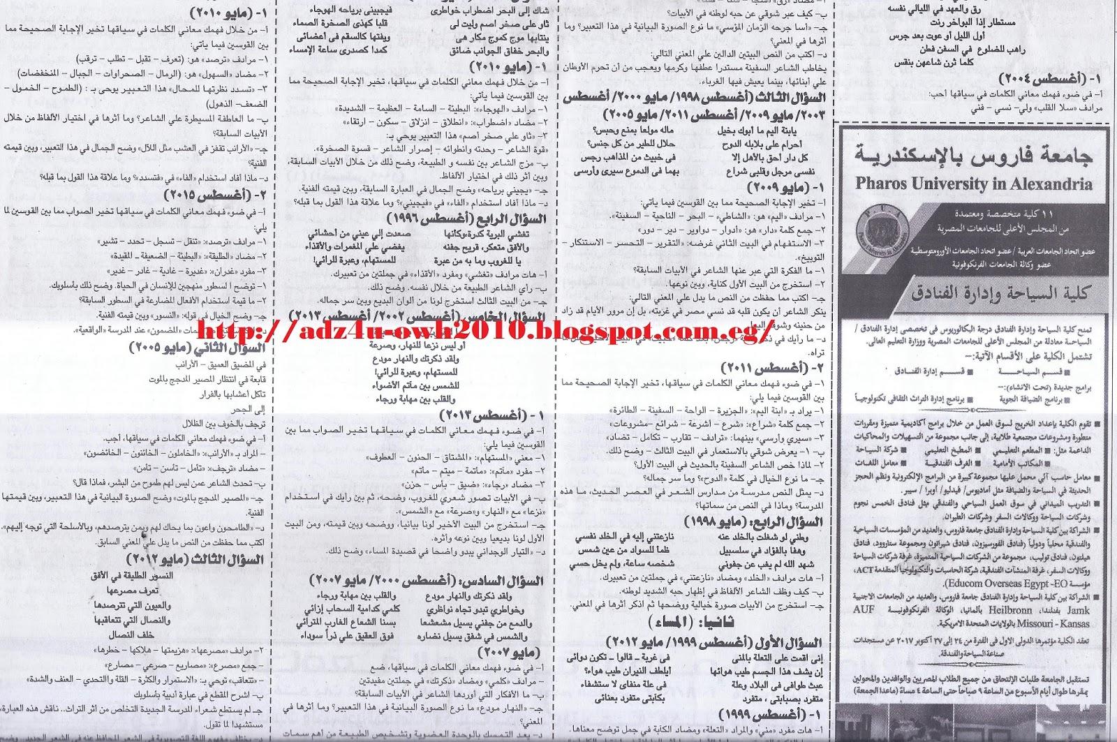 مراجعة وتوقعات ملحق الجمهورية الاخيرة في اللغة العربية للثانوية العامة 9