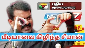 Seeman Angry Speech About Media | Seeman