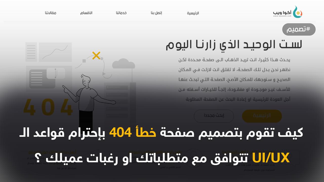 كيف تصمم صفحة خطأ 404 بإحترام قواعد الـ UI/UX