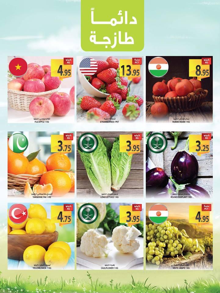 عروض اسواق المزرعة الشرقية السعودية 11 يناير حتى 17 يناير 2018