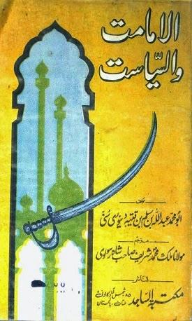 Urdu pdf sunni books in