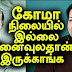 C Ponnaiyan on Jayalalitha Health, She is not in Coma stage
