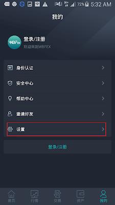 Cara Merubah Bahasa di Aplikasi WBFEX Android