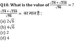 RRB NTPC Mathematics Quiz : 24th September_230.1