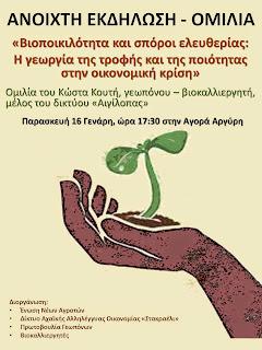 Βιοποικιλότητα και σπόροι ελευθερίας