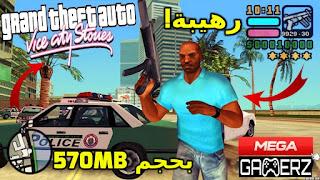 تحميل لعبة gta vice city stories نسخة Lite بحجم 570 ميجا فقط!! + بدون فك الضغط