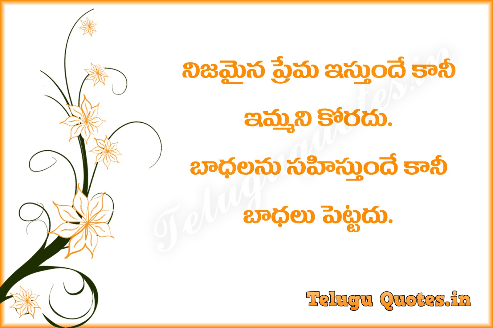 quotes in telugu sms Good Inspiration quotes in Telugu telugu sukthulu Heart Touching Quotes love and friendship Quotes