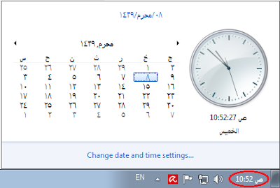Cara Merubah Bahasa Tanggal Kalender Komputer Cara Merubah Bahasa Tanggal Kalender Komputer