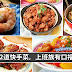 教你12道快手菜的做法!上班族也可以每天吃到简单却丰富的一餐!