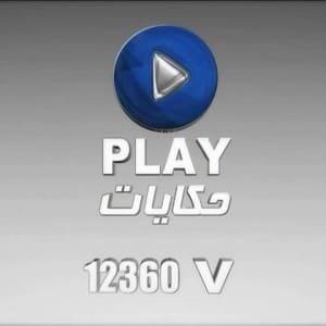 تردد قناة بلاى حكايات
