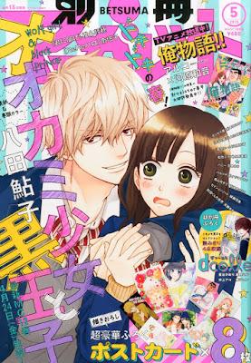 Betsuma 2015 #05 Ookami Shoujo to Kuro Ouji de Ayuko Hatta