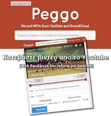 Peggo - Δωρεάν Web και Android εφαρμογή για να κατεβάζεις τραγούδια και βίντεο από το Youtube και Soundcloud