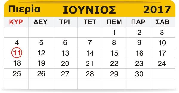 Γιορτάζουν σήμερα 11 Ιουνίου
