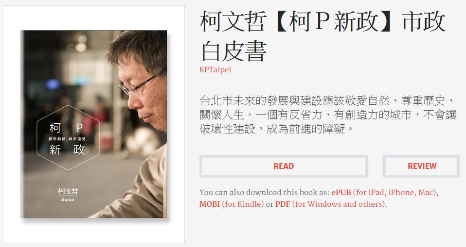柯文哲團隊展現科技魅力,Gitbook政見百萬瀏覽量