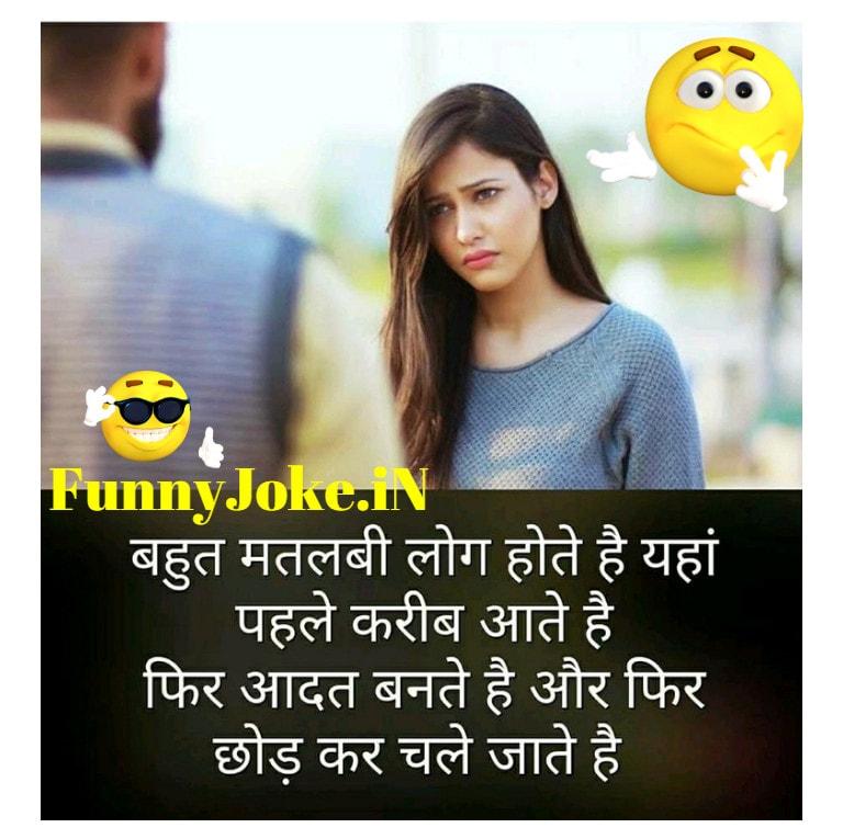 Bhut Matlabi Log hote hai yaha: Sad love Shayari