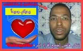 رسالة الاستاذ المودن لأسرة موقع 9alamaths
