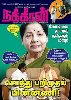 Nakkeeran Magazine Pdf